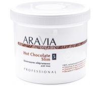 Аравия Шоколадное обёртывание для тела Hot Chocolate Slim, 550 мл (Aravia professional, Organic)