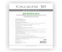 Биопластины д/лица и тела N-актив с коэнзимом Q10 и витамином Е А4